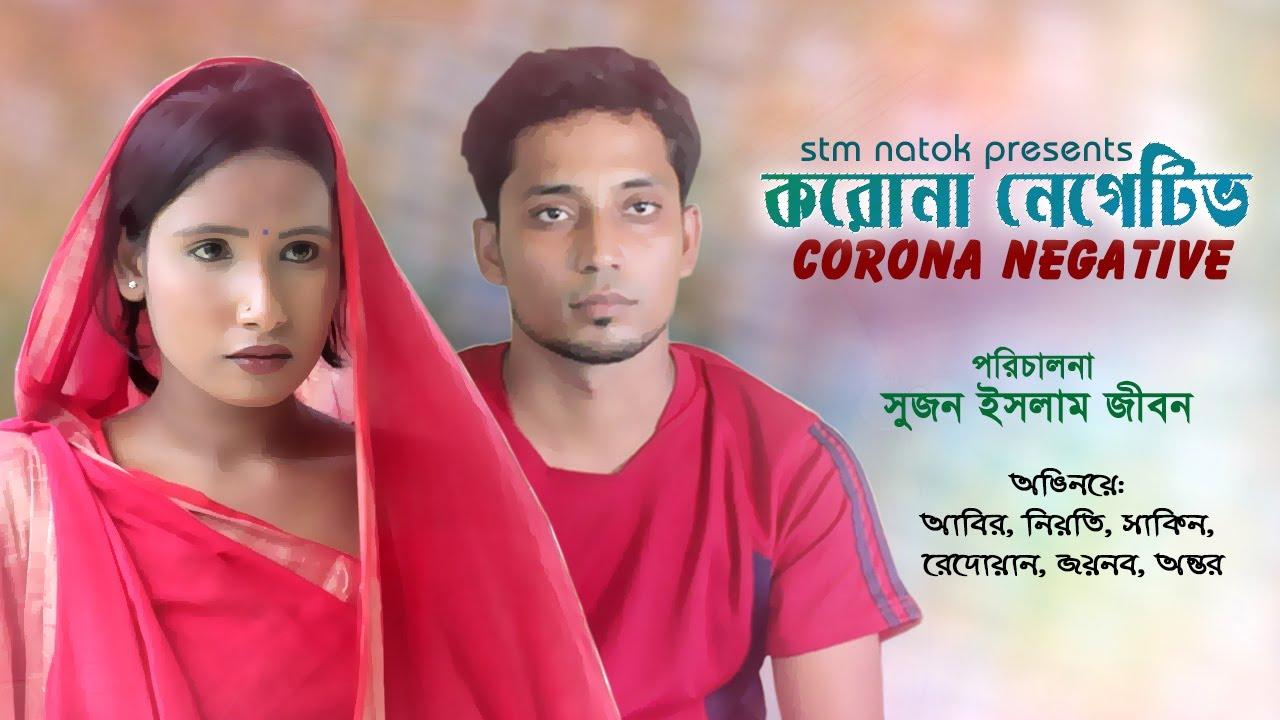 করোনা নেগেটিভ । Corona Negative । Bangla New Natok 2020 । STM