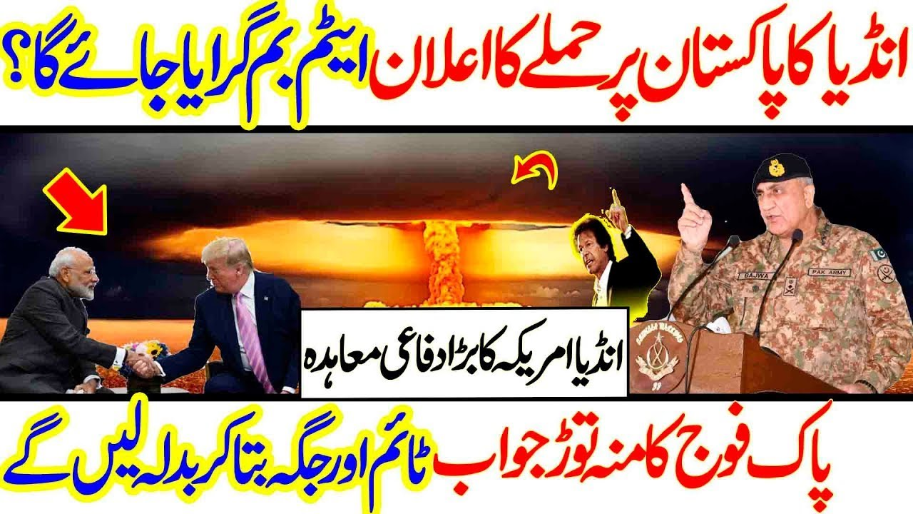 New Agreement Between India And America Finally Done I Cover Point