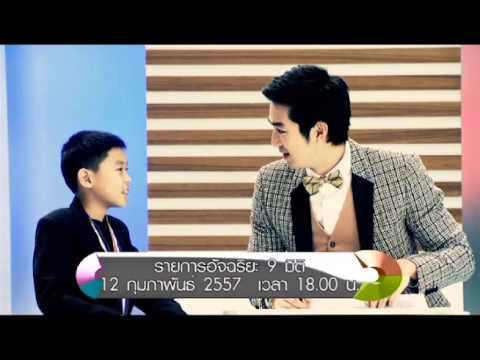 """อัจฉริยะคณิต,วิทย์ """"น้องณดา,น้องปพณ"""" & อัจฉริยะศิลปะลายไทย""""น้องภูผา"""" 12 Feb 2014 Full"""