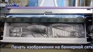 INDOOR-AD.ru - Изготовление баннера