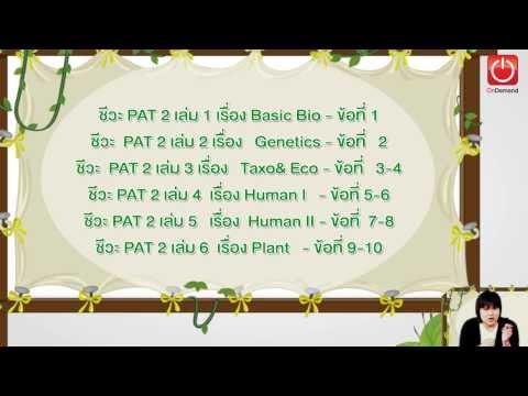 เฉลยโจทย์ชีววิทยา 7 วิชาสามัญ ปี57 part 1/2