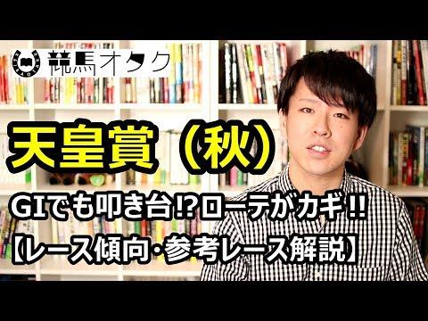 【2017天皇賞(秋)】GⅠなのに叩き台⁉(レース傾向・参考レース解説)