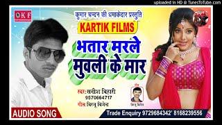 Gambar cover HIT BHOJPURI SONG || भातार मारे मुअली के मार || SANIS BIHARI || KartikFilms