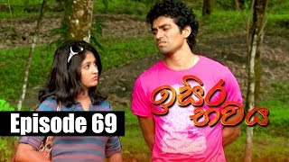 Isira Bawaya | ඉසිර භවය | Episode 69 | 07 - 08 - 2019 | Siyatha TV Thumbnail