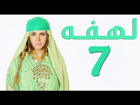 مسلسل لهفه - الحلقه السابعه وضيف الحلقه 'حجازي متقال'  | Lahfa - Episode 7 HD