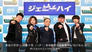 BSスカパー! でレギュラー放送中のドキュメントバラエティ『BAZOOKA!!!...