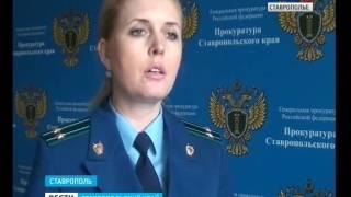 Группу мошенников будут судить за обман ставропольцев