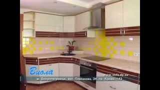Современная кухня от компании Виола, Днепропетровск - купить кухню, кухни на заказ(, 2013-11-02T17:11:14.000Z)