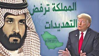 السعودية ترد بقوة على تهديد ترامب وتهدد العالم
