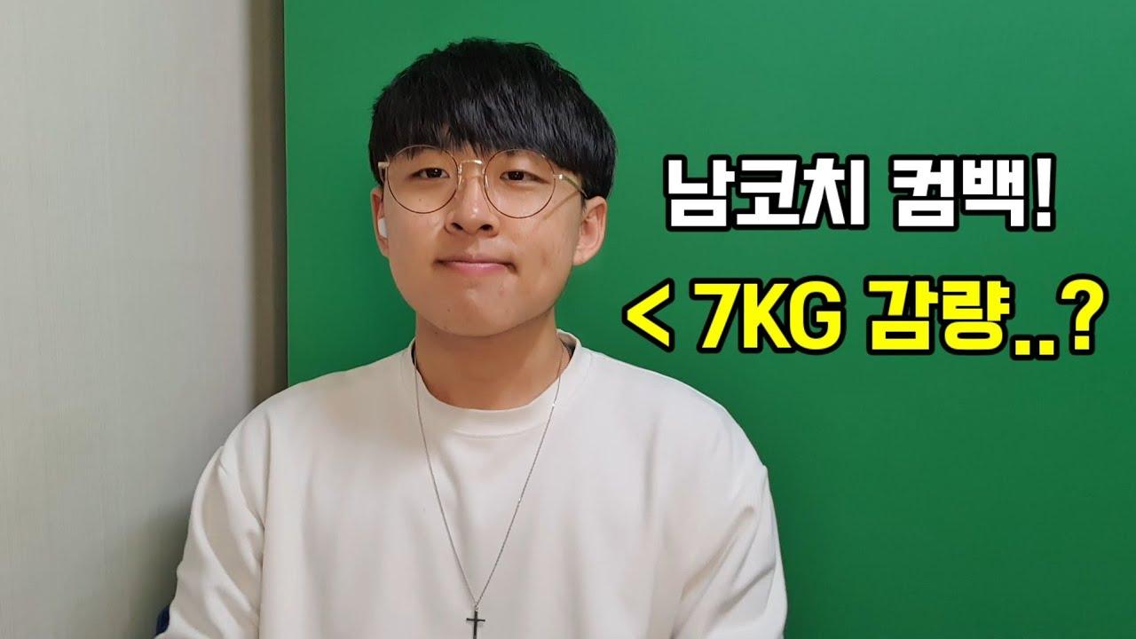 남코치 골키퍼하러 컴백 무야호~!!!