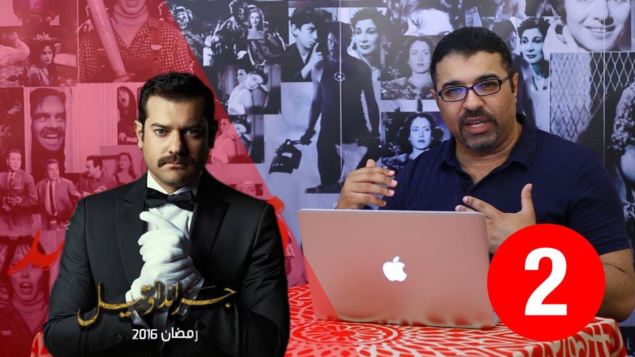 تغطية مسلسلات رمضان 2016 من فيلم جامد - أهم١٠ملاحظات لأول٢٠حلقة من مسلسل جراند أوتيل   رمضان وأشياء