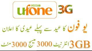 Ufone Free Internet 2018 | Ufone Free 3GB Internet 3000 Sms 3000 UtoU Minutes
