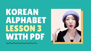 Korean Alphabet Lesson #3: 5 double consonants pronunciation & confusing sound practice