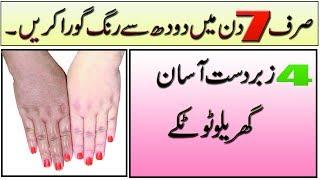 beauty tips for skin whitening in urdu ! doodh se rang gora krne ! Face Glow Tips in Urdu