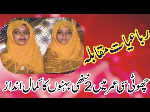 Shia Islamic Poetry Competition In Urdu By 2 Little Sisters (Rubai Muqabla)