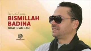 Khalid Amrani - Talaa badro alayna (9) - Bismillah Badina | النسخة الأصلية | المنشد خالد العمراني
