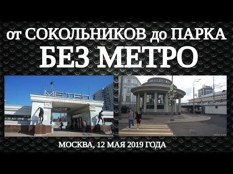 От Сокольников до Парка без метро // 12 мая 2019