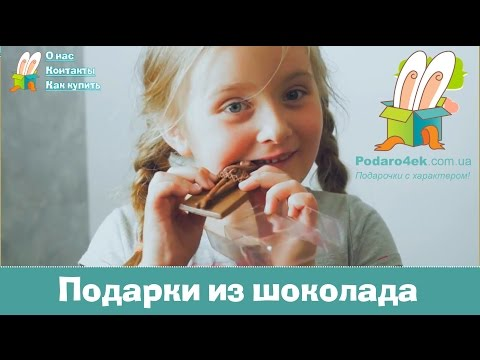 Шоколадные открытки с благодарностью