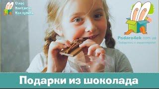 Подарки из шоколада в подарок. Оригинальные шоколадные подарки.  Подарок с характером(, 2015-06-25T15:44:55.000Z)