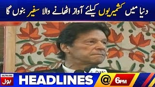 BOL News Headline 06:00 PM | 14th August 2019 | BOL News