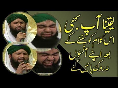Qari Asad Raza Attari Al Madani - Tearful Naat - Kahan Ho Ya Rasool Allah