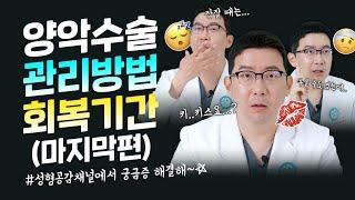 [양악수술] 양악수술 후 관리 및 회복기간 총정리 3부