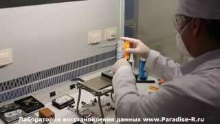 Восстановление данных с HDD. Извлечение блока магнитных головок (БМГ)(http://www.paradise-r.ru/ - Извлечение блока магнитных головок жёсткого диска в условиях лаборатории. Change damaged heads on..., 2015-10-12T21:19:30.000Z)