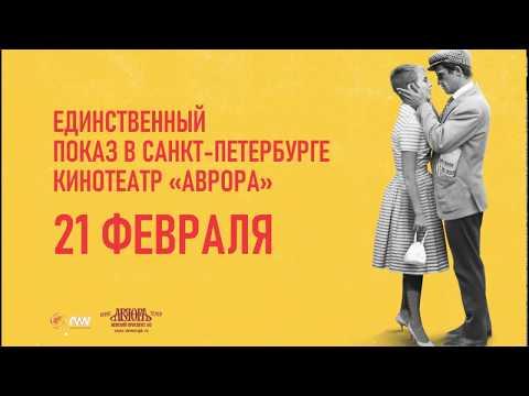 'На последнем дыхании' Жан-Люка Годара: единственный показ в Санкт-Петербурге - Видео онлайн