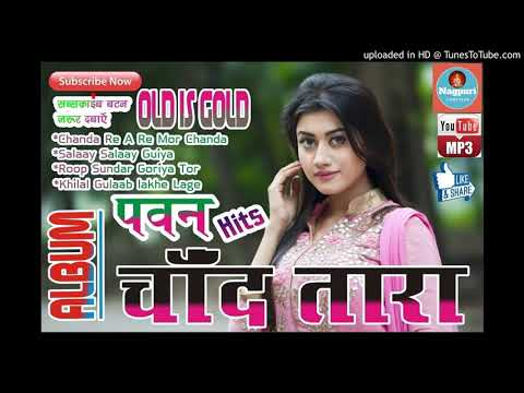 Chanda re a re mor chanda|old NAGPURI song