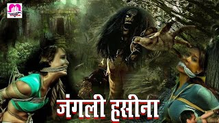 Junglee Hasina    New Hollywood Action Movie In Hindi Dubbed