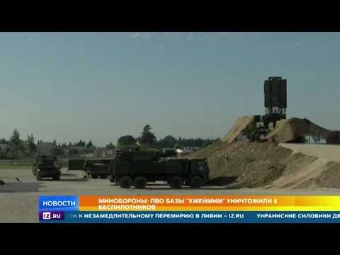 Военные РФ отразили атаку шести беспилотников на Хмеймим