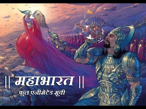 The Mahabharat Full Animated Movie - Hindi | महाभारत फुल एनीमेटेड मूवी हिंदी