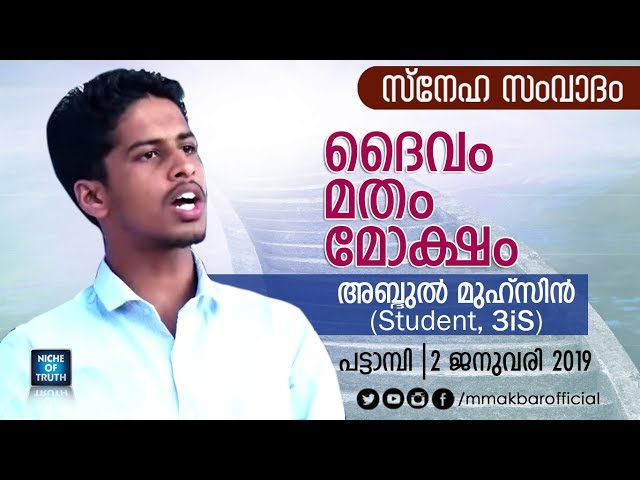 ദൈവം മതം മോക്ഷം |  Abdul Muhsin (3iS Student)| Topic Presentation | Open Debate - 2019