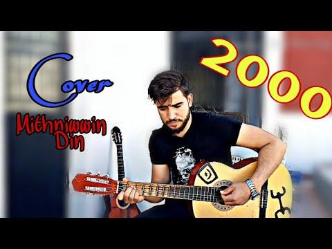 Mithniwwin Din (cover) أغنية ريفية ملتزمة