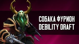 СОБАКА ФУРИОН - DEBILITY DRAFT(Всемайки.ру https://goo.gl/5svVjg, скидка 10% - промокод metagame iOS Приложение -https://itunes.apple.com/ru/app/vsemayki/id1031850362 Android ..., 2015-10-09T22:22:41.000Z)