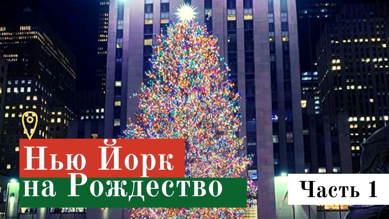 Покоряем Нью Йорк на Рождество: ёлка из Один Дома (часть 1)