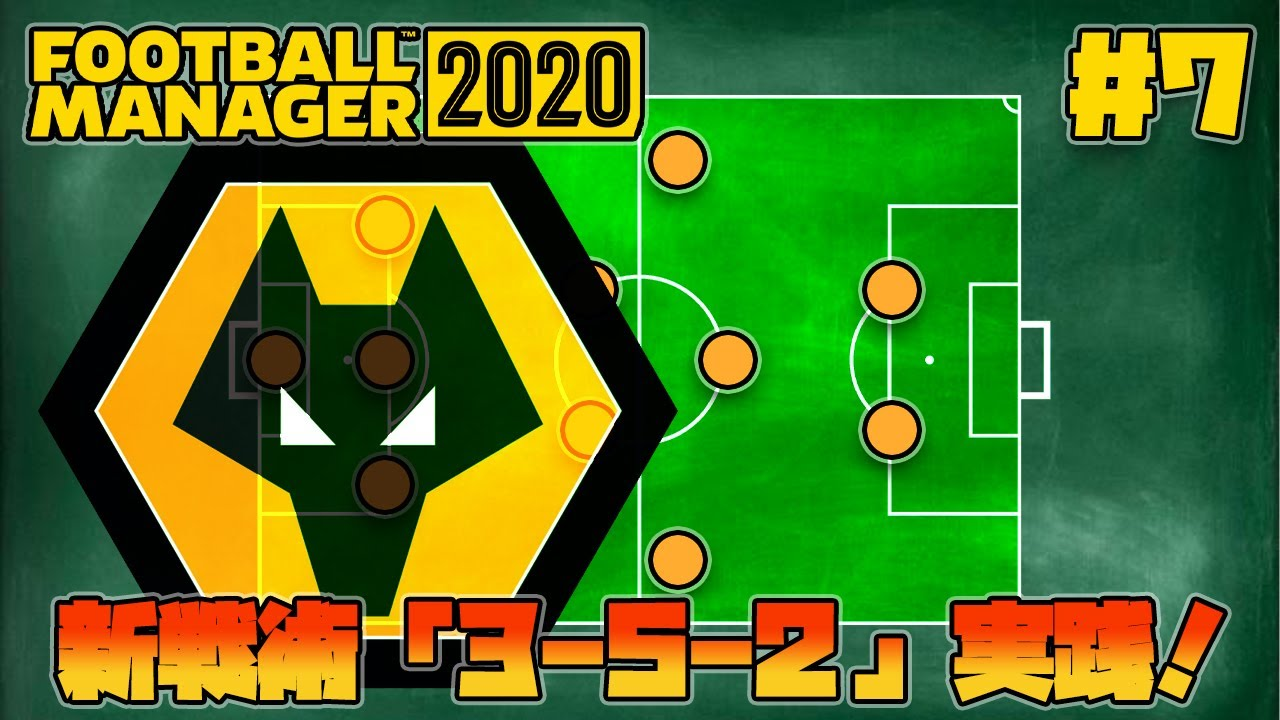 攻略 2020 フットボール マネージャー