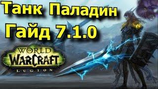 Танк Паладин Гайд 7.1.0 WoW: Legion