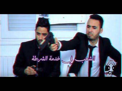 5anchour - Episode 9 | الشعب في خدمة الشرطة  تقشتيلة على البوليس التونسي