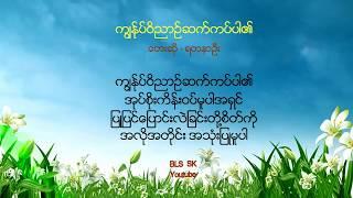 ကၽြႏ္ုပ္၀ိညာဥ္ဆက္ကပ္ပါ၏ - ရတနာဦး ( Full Album + Lyrics ) Myanmar Hymn