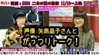 【声優 矢島晶子さんとトーク!】 ミスチーって、たーやが!? 金曜日 2017/11/30