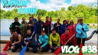 Vlog ( часть 38 ): посиделки в ДОДО пиццерии, сплав по реке на 'Драконе'...