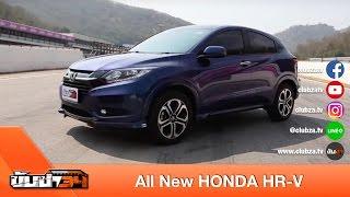 ขับซ่า 34 : ทดสอบ All New HONDA HR-V : Test Drive by #ทีมขับซ่า