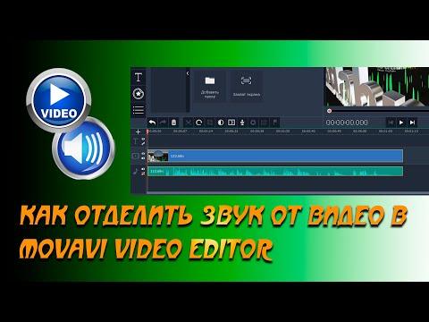 Как убрать звук из видео в мовави