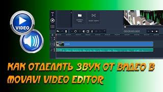 🗜 Как отделить звук от видео в  Movavi Video Editor