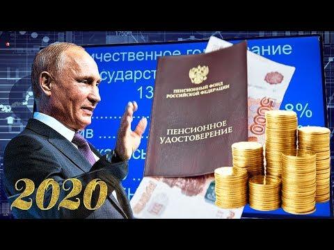 Пенсии  Будут Увеличены до 26538 рублей с 1 января 2020 г  Распоряжение Президента N 1162 Пенсионеры
