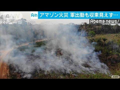 消火見えないアマゾン火災 それでも焼き畑はやめず(19/09/05)
