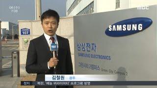 [뉴스투데이]삼성전자 냉장고 생산라인 폐쇄-R (160…