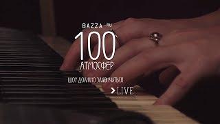 Live - 100 атмосфер - Шоу должно закончиться