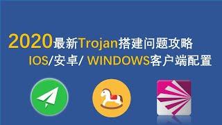 【翻墙软件】「翻墙软件」#翻墙软件,2020最新Trojan全...